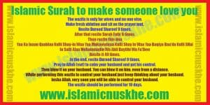 Islamic Surah to make someone love you