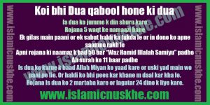 Koi bhi Dua qabool hone ki dua in hindi