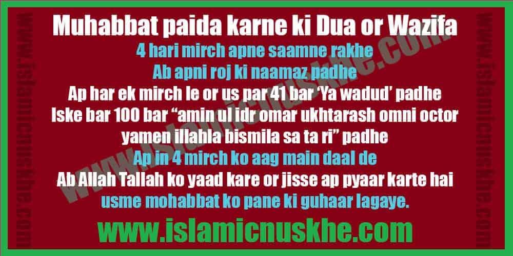 Muhabbat paida karne ki Dua or Wazifa - Working Wazifa