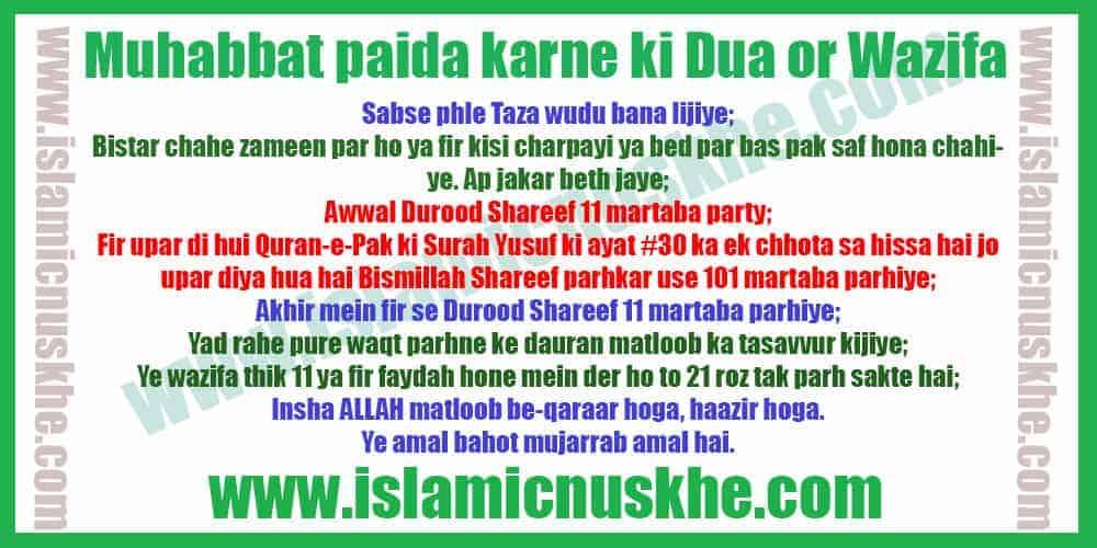 Muhabbat paida karne ki Dua or Wazifa