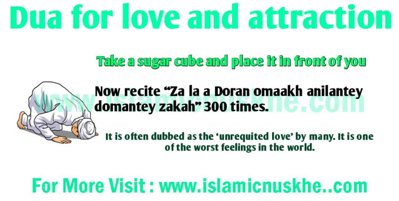 Dua for love and attraction.