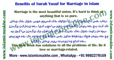 Benefits of Surah Yusuf for Marriage in islam