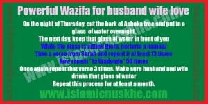 Best Powerful Wazifa for husband wife love