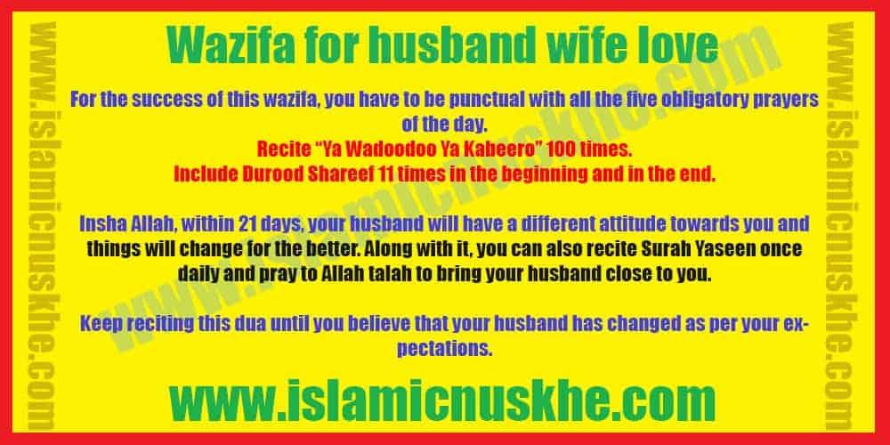 Powerful Wazifa for husband wife love