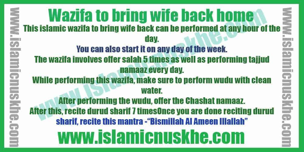 Wazifa to bring wife back home