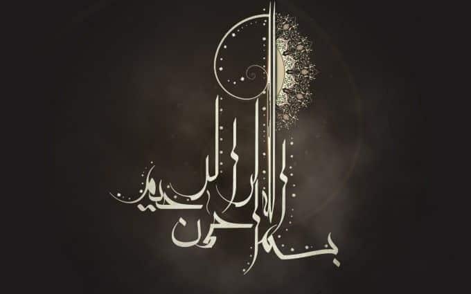 Islamic Wazifa Or Dua For Prosperity And Success