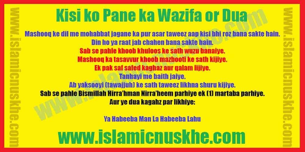 Kisi ko Pane ka Wazifa or Dua - With Proof