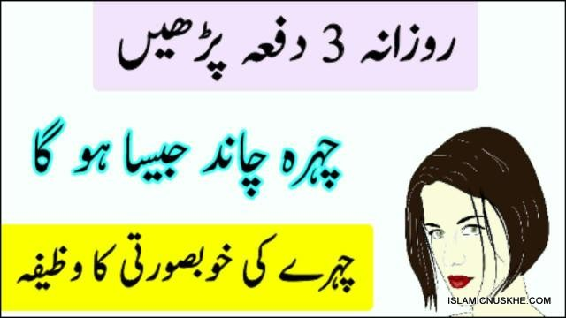 Wazifa For Face Noor