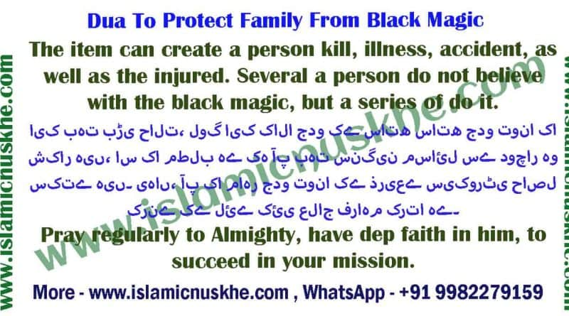 Dua To Protect Family From Black Magic