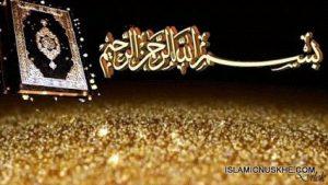 Kisi Ki Buri Nazar Na Lagne Ki Islamic Dua or Wazifa