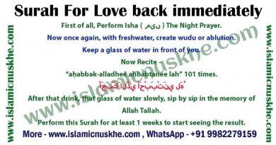 Surah For Love back immediately