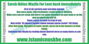 Surah Ikhlas Wazifa For Love back immediately (Fast)
