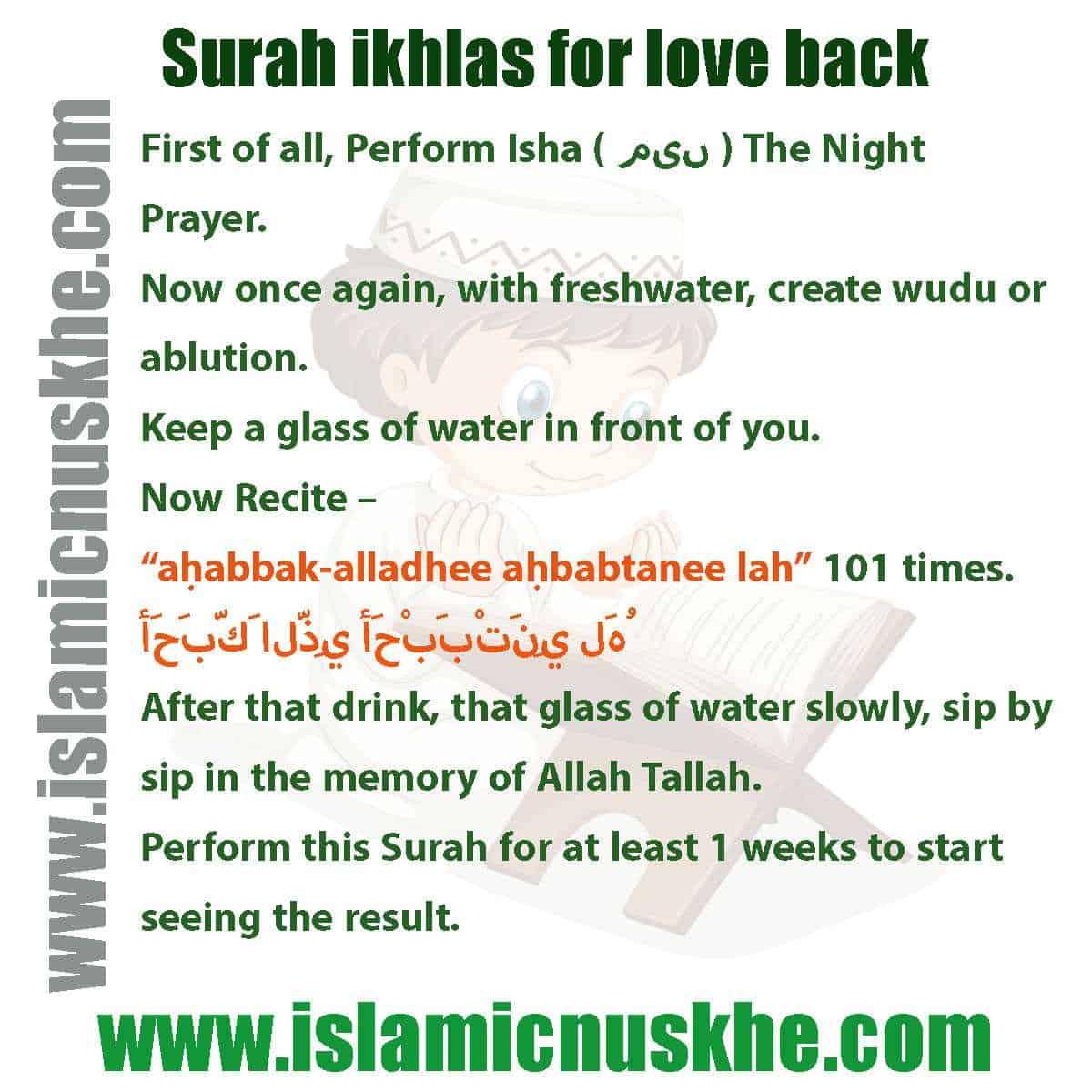 surah ikhlash for love back