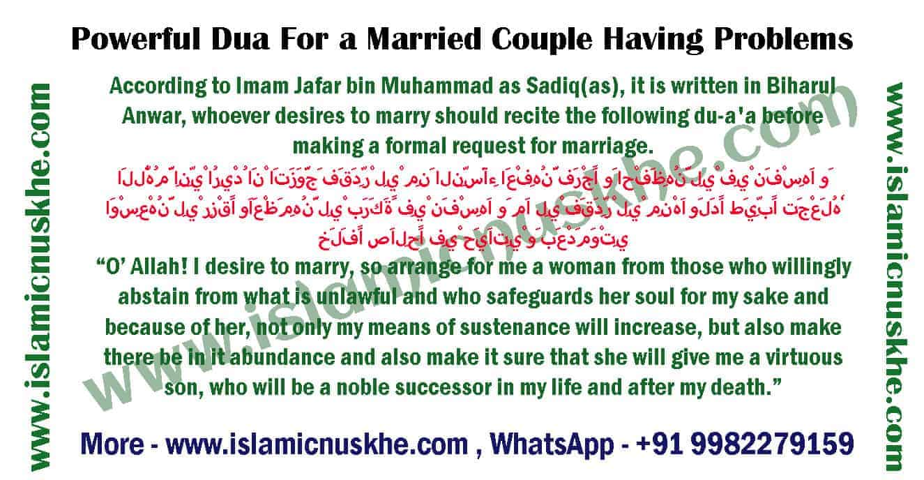 Best Dua For a Married Couple Having Problems