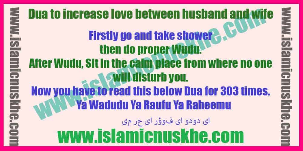 Best Dua to increase love between husband and wife