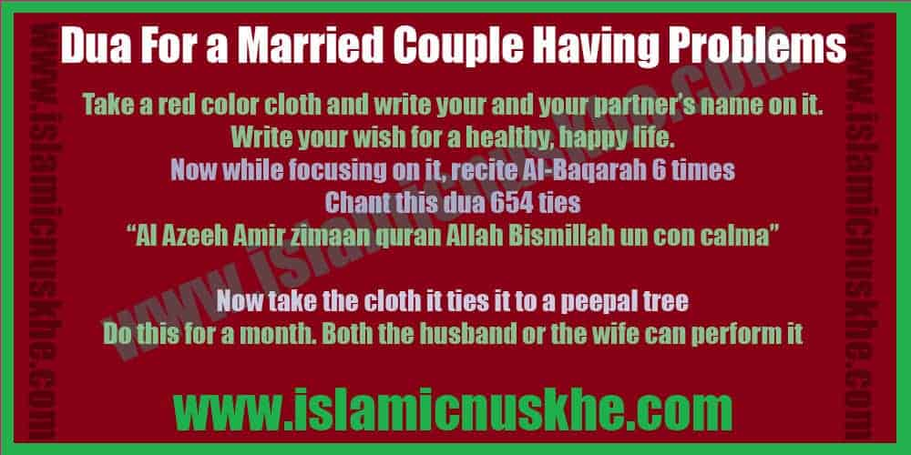 Dua For a Married Couple Having Problems
