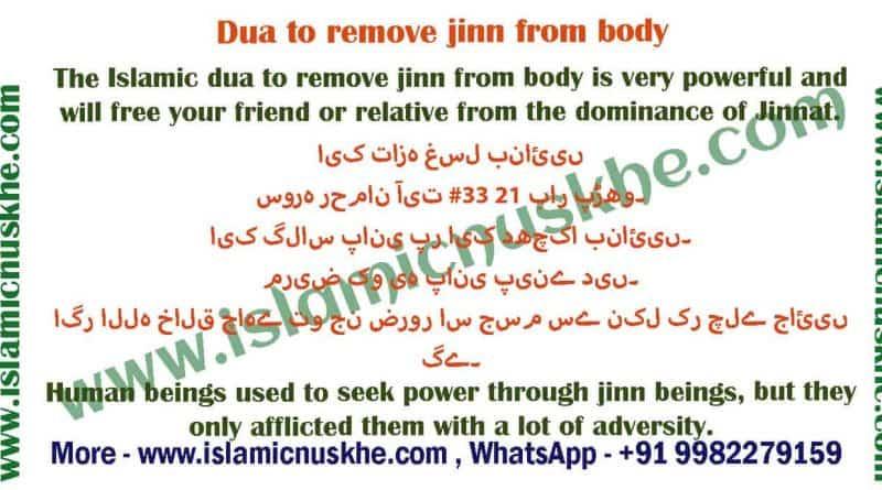 Dua to remove jinn from body
