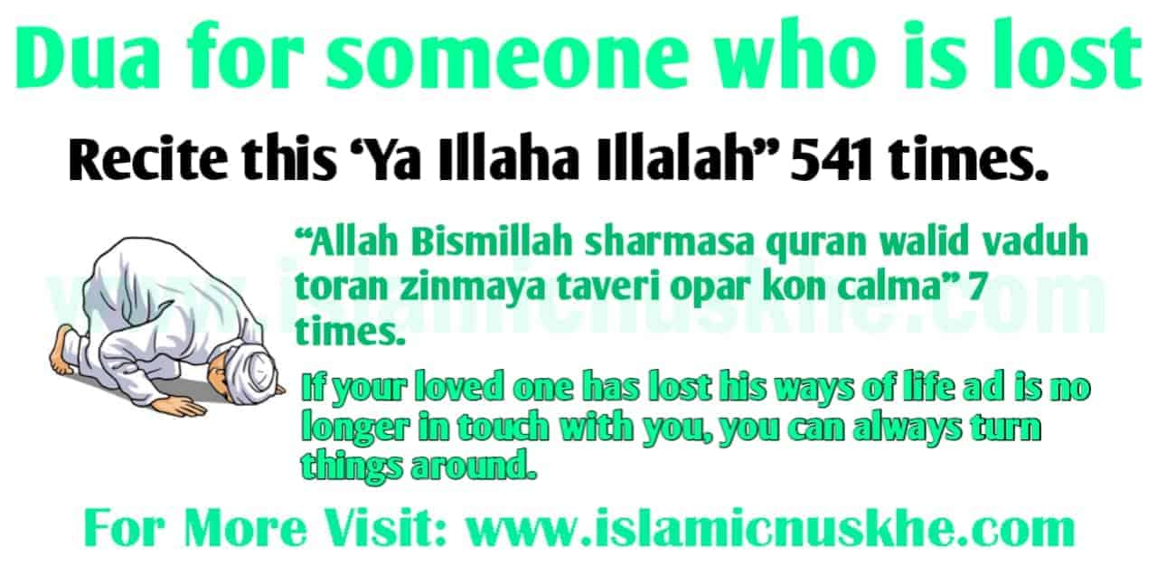Powerful Dua For Someone Who Is Lost
