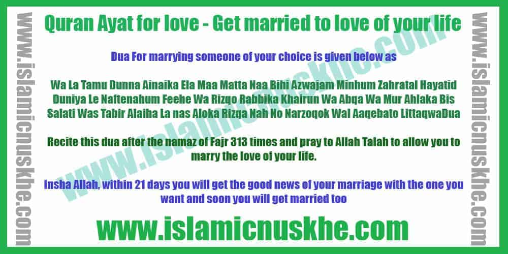 Quran Ayat for love - Get married to love of your life