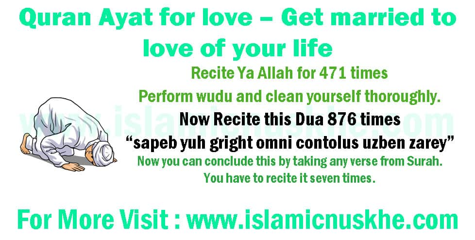 Quran Ayat for love