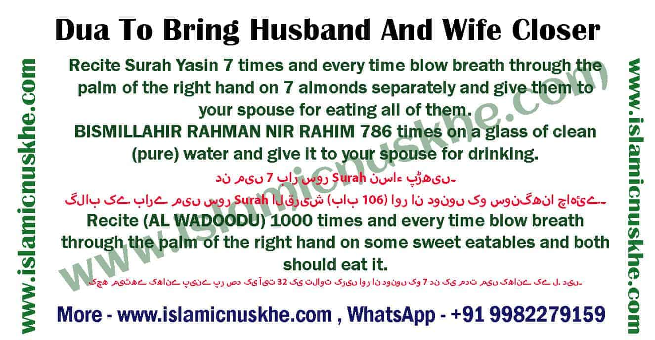 Working Powerful Dua To Bring Husband And Wife Closer