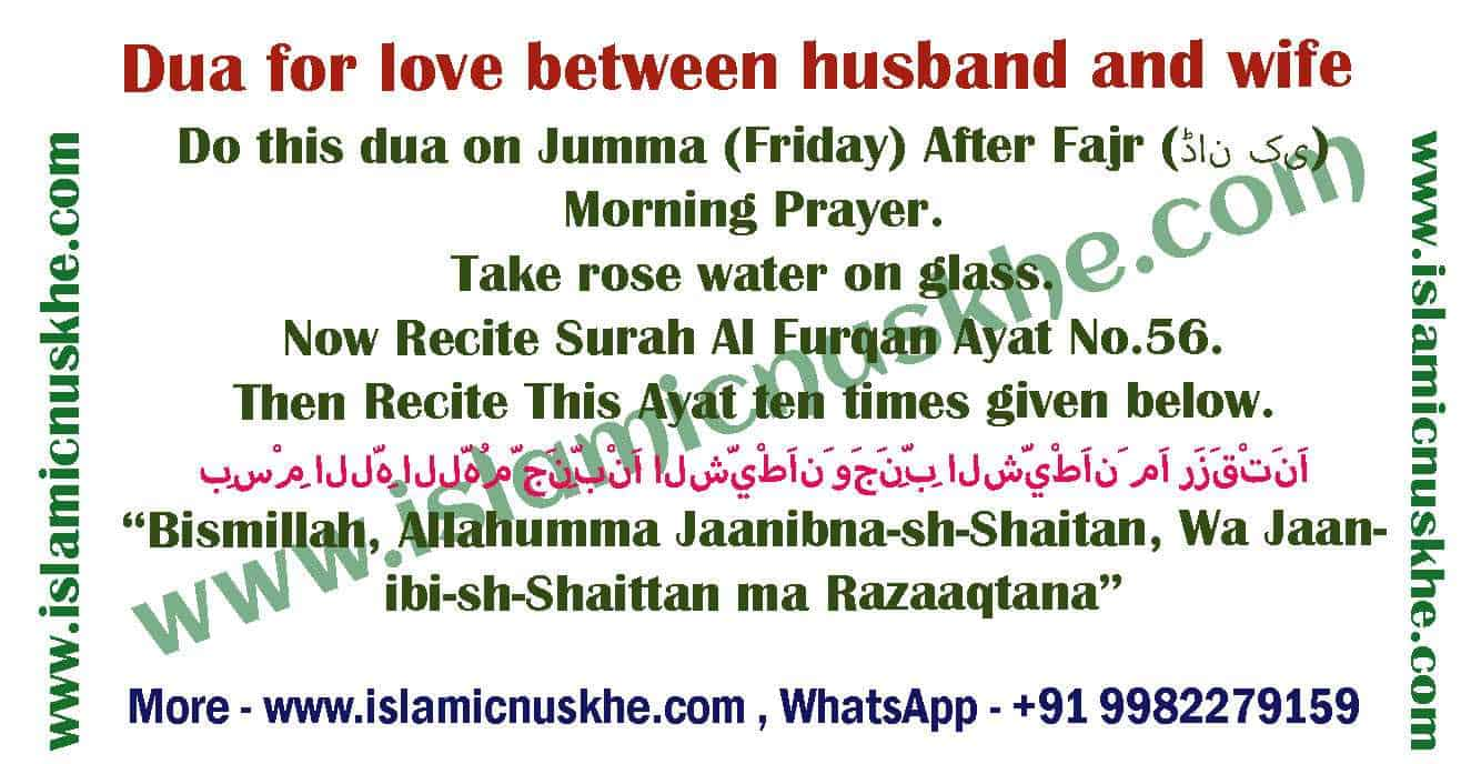 Here is Dua for love between husband and wife Step by Step