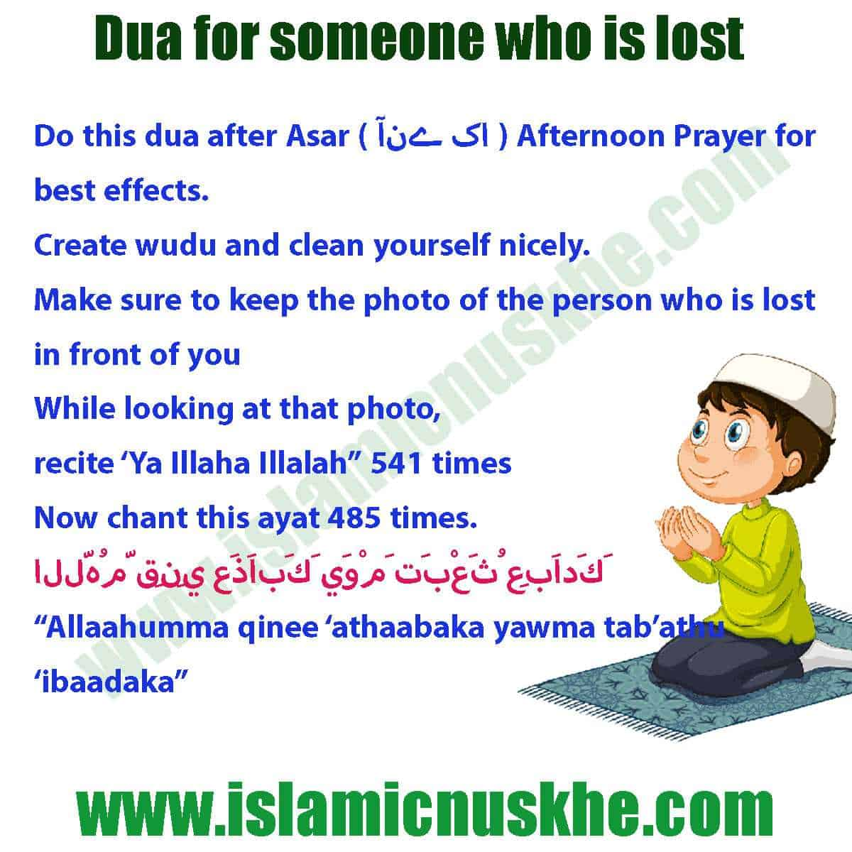 Here is Dua for someone who is lost Step by Step