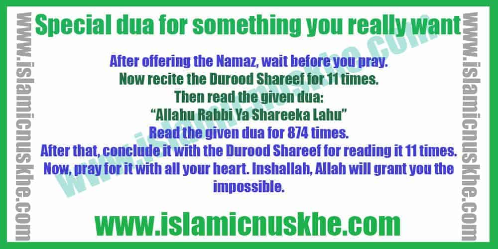 Best dua for something you really want