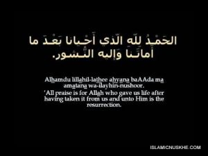 {Morning Dua} Recite daily when you wake up