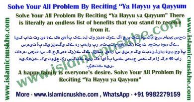 """Solve Your All Problem By Reciting """"Ya Hayyu ya Qayyum"""