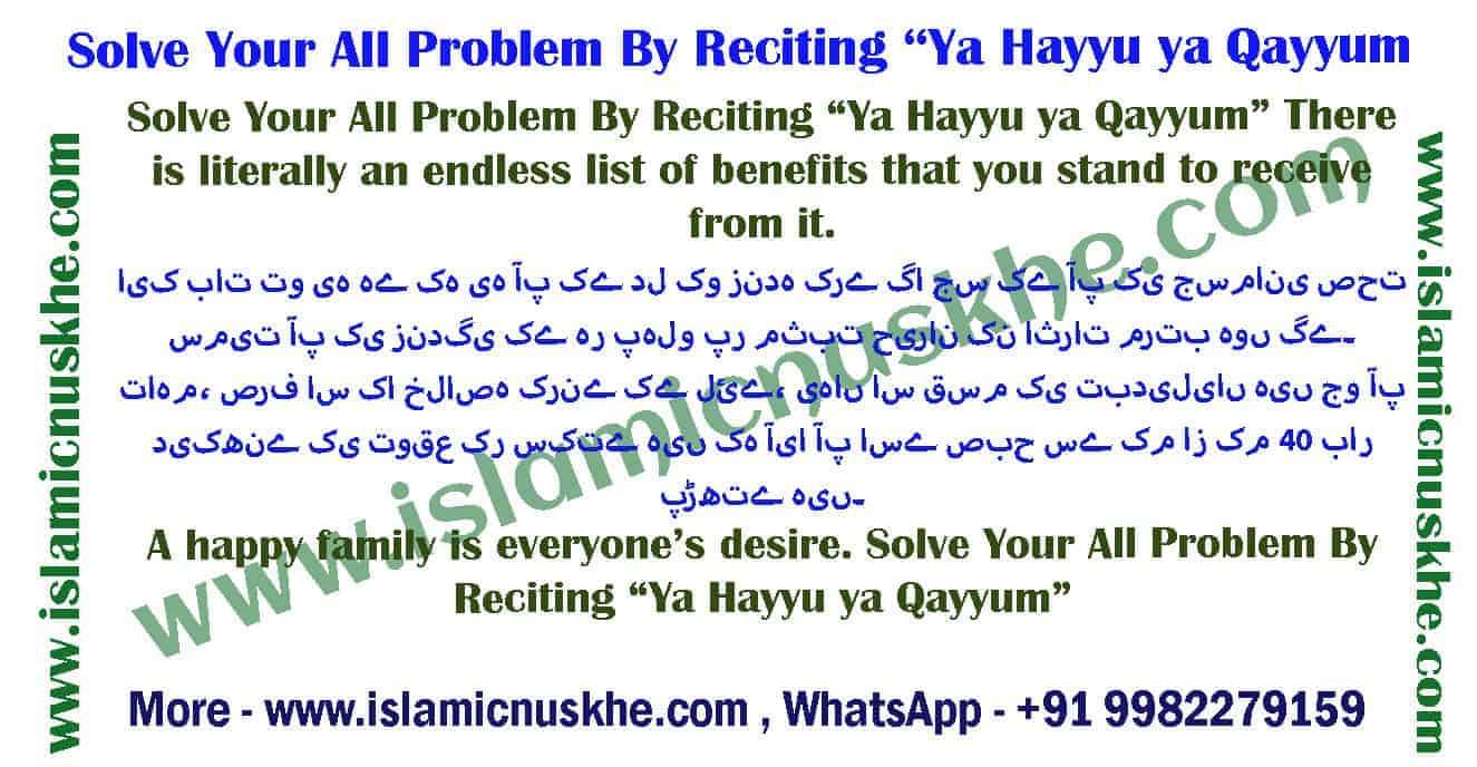 Solve Your All Problem By Reciting Ya Hayyu ya Qayyum