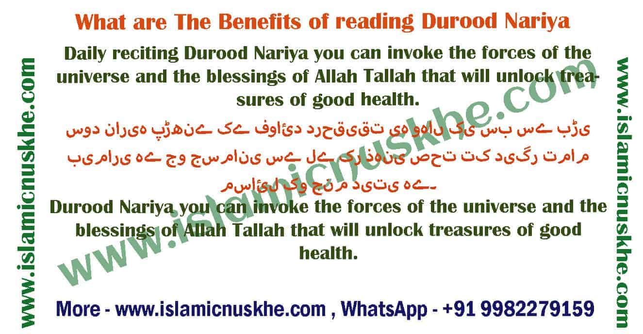 What are The Benefits of reading Durood Nariya