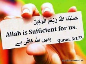 Ayat ash-Shifa (Six Quranic Verses of Healing)-001