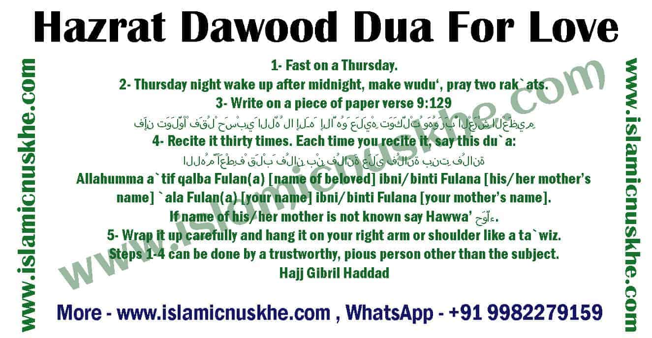 Hazrat Dawood Dua For Love