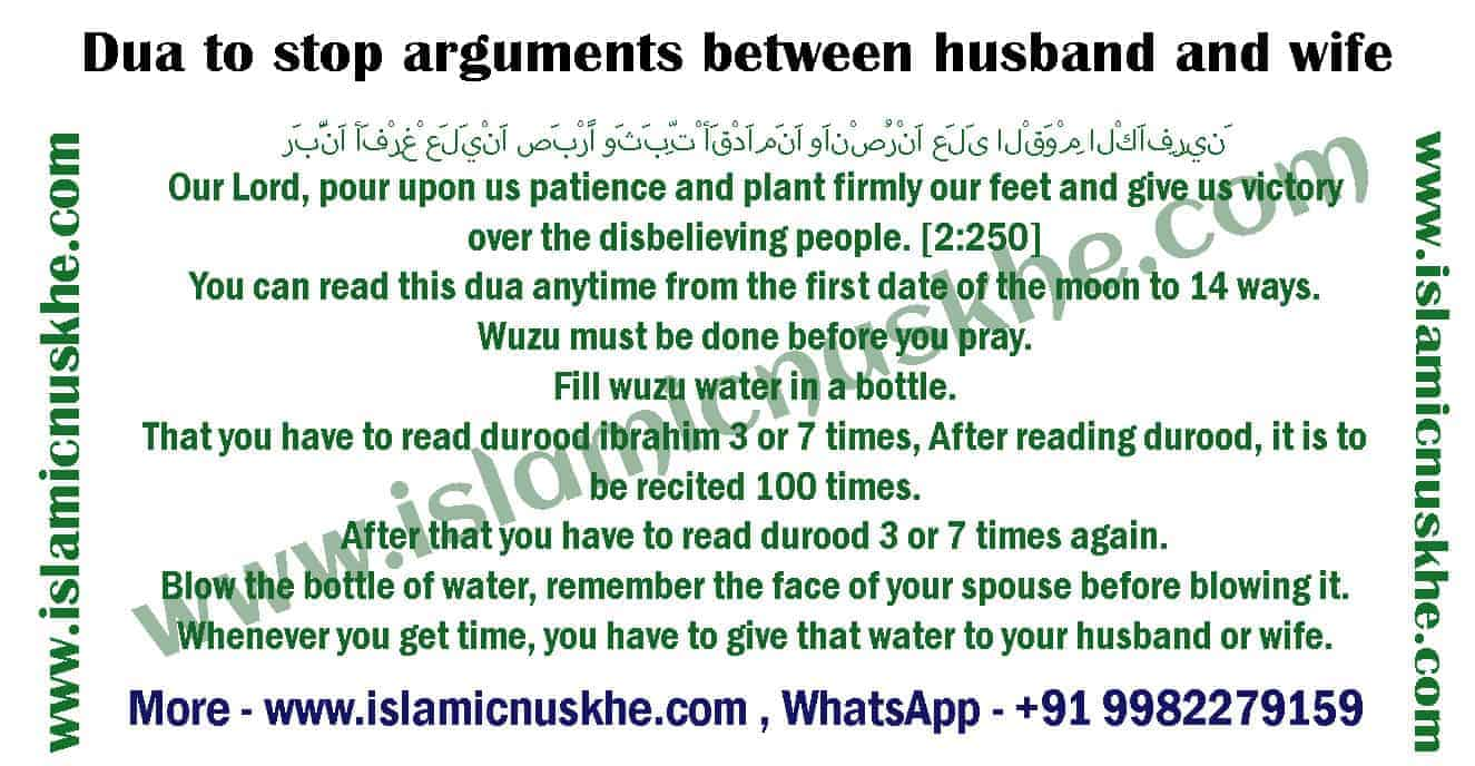 Dua to stop arguments between husband and wife