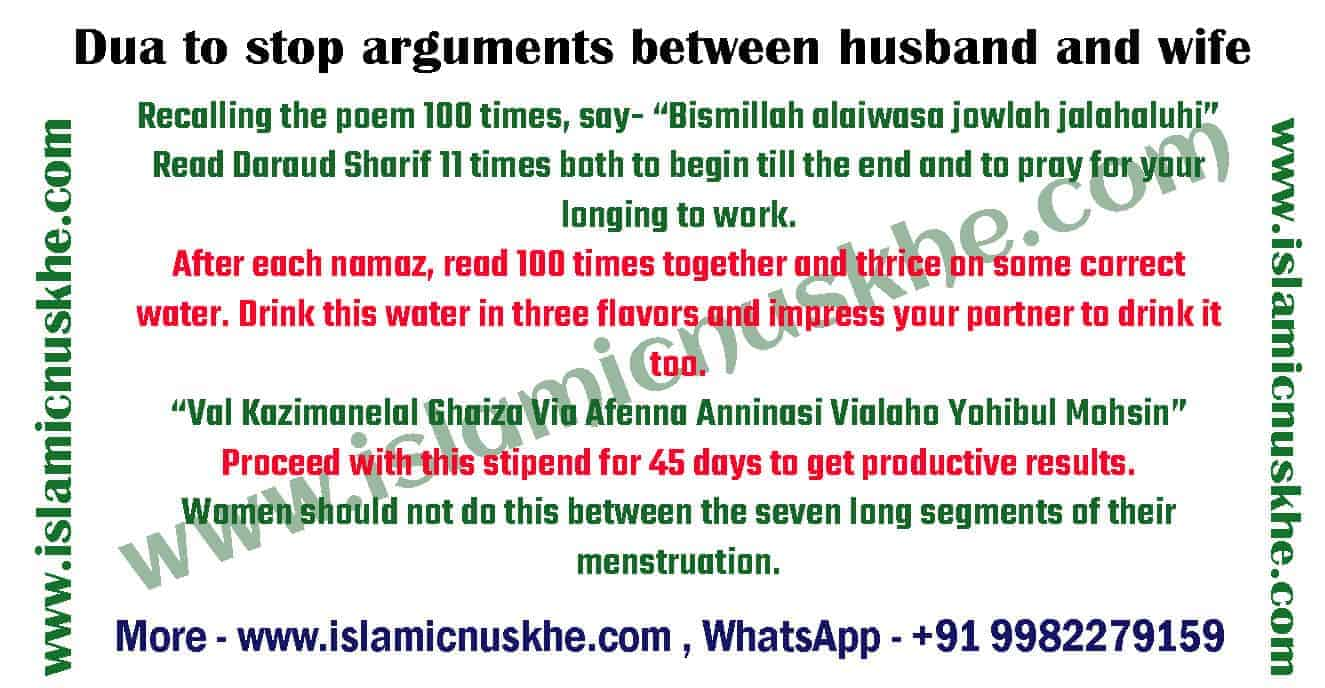 Powerful Dua to stop arguments between husband and wife