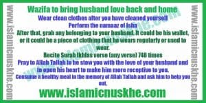 Best Wazifa to bring husband love back and home
