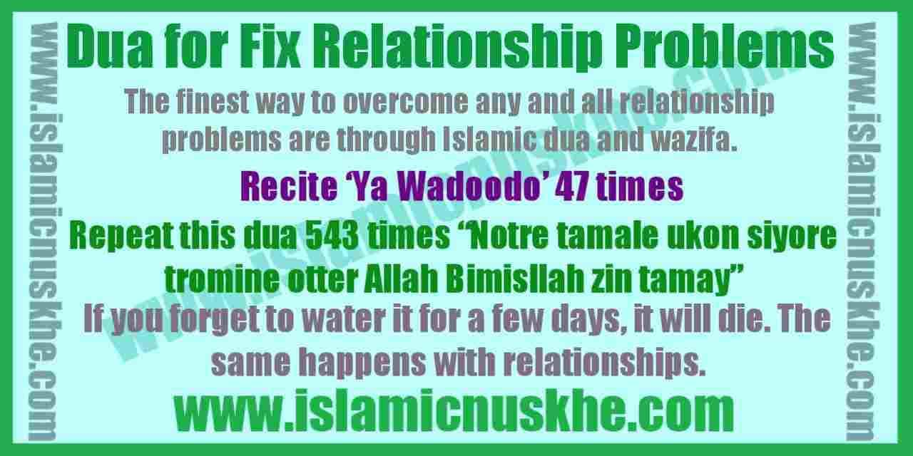 Dua To Fix Marriage Related Problems - Working