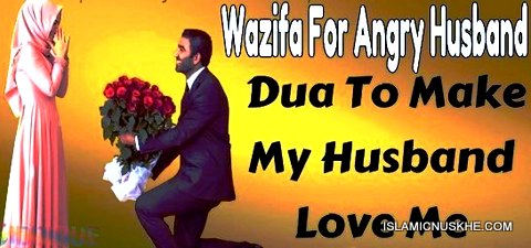Dua to calm down And Remove Husband Anger