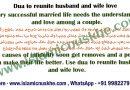 Dua to reunite husband and wife love