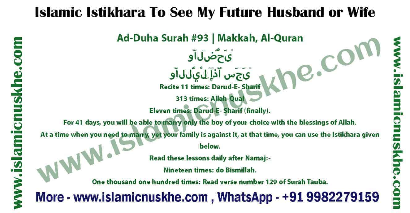 Dream in for husband dua future seeing Have you