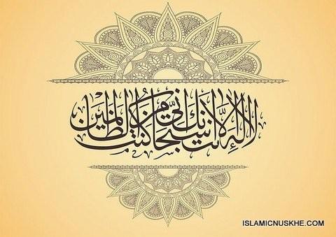 Islamic Istikhara To See My Future Husband or Wife