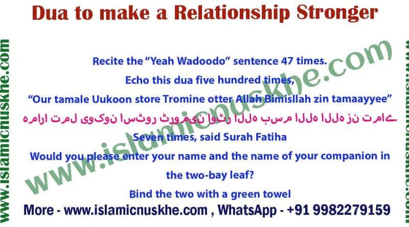 Here is Procedure to Perform Dua to make a Relationship Stronger Step by Step