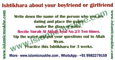 Here is Process of Ishtikhara about your boyfriend or girlfriend Step by Step