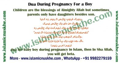 Dua During Pregnancy For a Boy