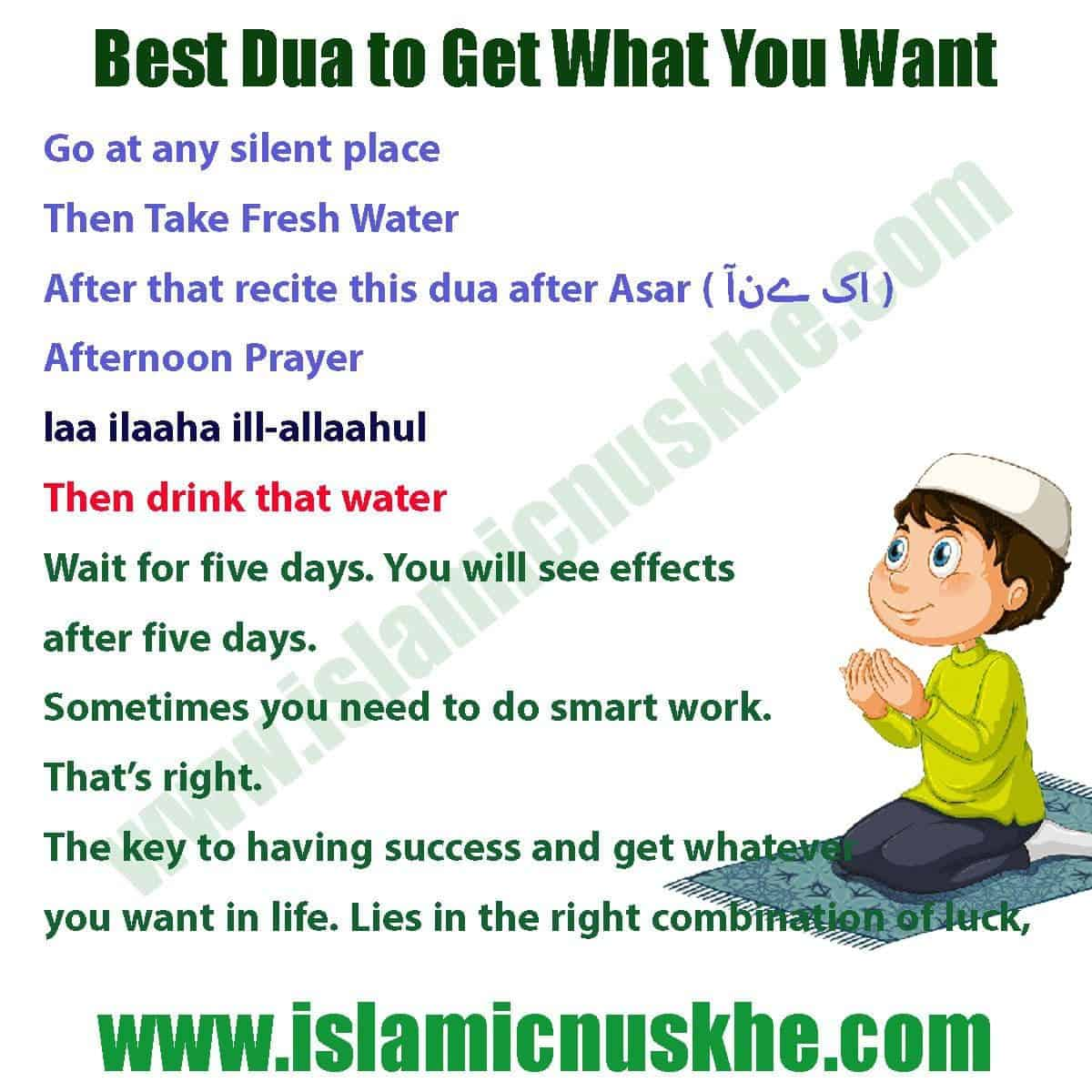 Dua to get what you want