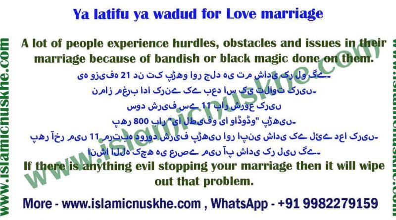 Ya latifu ya wadud for Love marriage