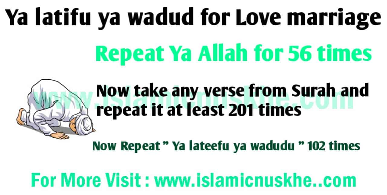 Ya latifu ya wadud for Love marriage.