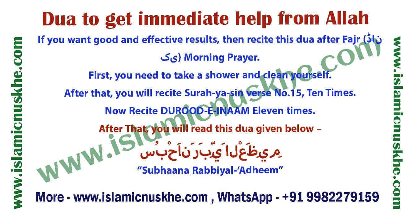 Here is Dua to get immediate help from Allah Step by Step -