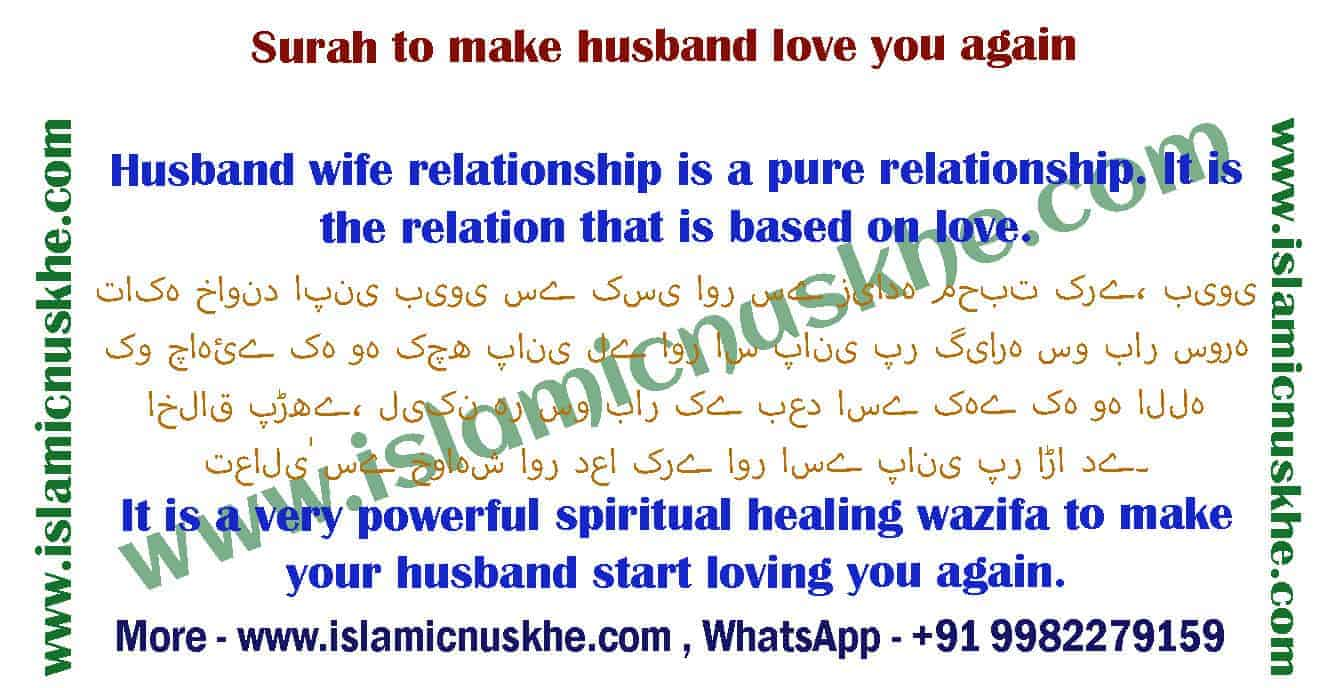 surah to make husband love you again